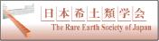 日本希土類学会
